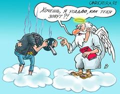 caricat20