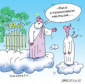 caricat4